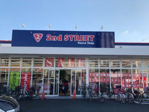 セカンドストリート平野加美店のオープンセールに行ってきた