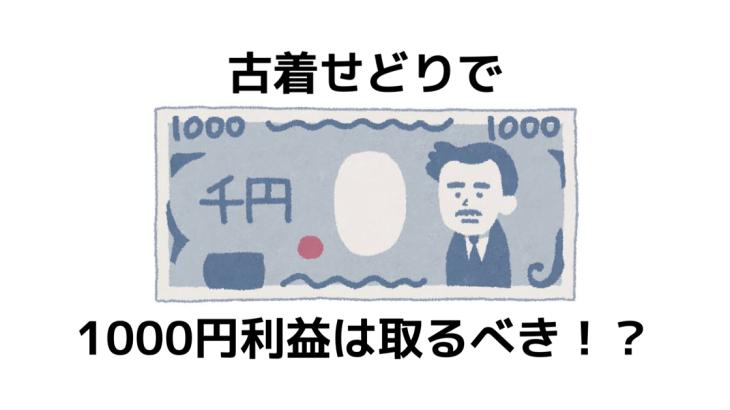 古着せどりで1000円利益は取るべきか!?