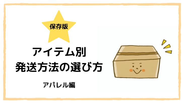 保存版★アイテム別発送方法の選び方(アパレル編)