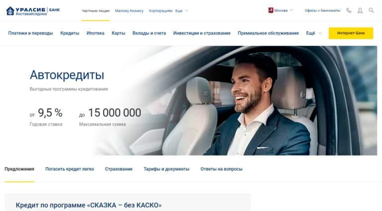 Uralsib - empréstimo de carro, calcular empréstimo de carro online