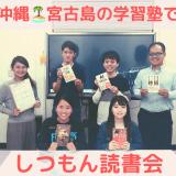 宮古島で夢が膨らむ!高校生としつもん読書会