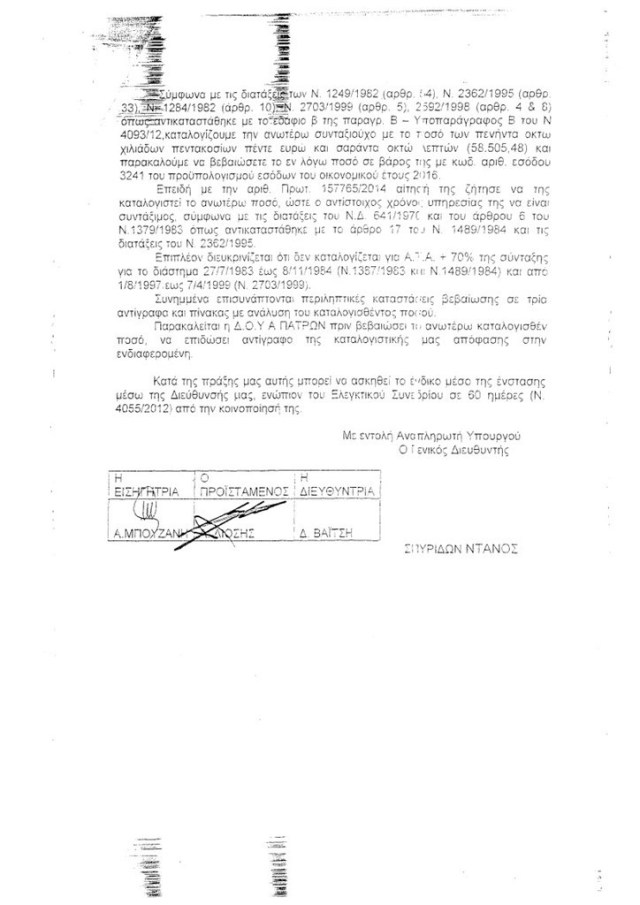 Παράνομη σύνταξη και διορισμός (3)