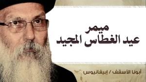 مقتطفات من ميمر عيد الغطاس المجيد