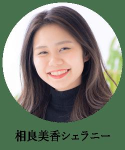 epigirl 相良美香シェラニー-