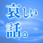 川島永嗣、青木裕子にフラれる