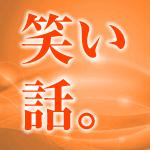 関ジャニ∞・村上信五、フットサルが好き過ぎる