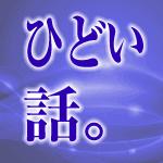 東野幸治、ペットの亀の埋葬法