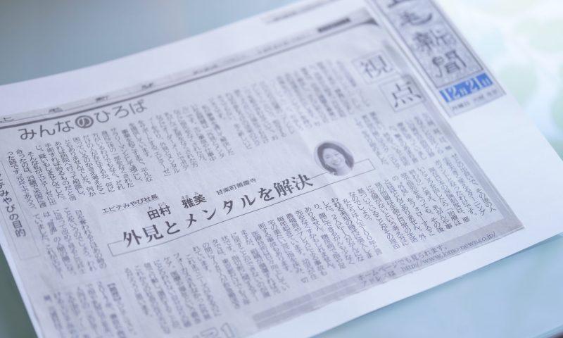 上毛新聞のオピニオンコラム記事