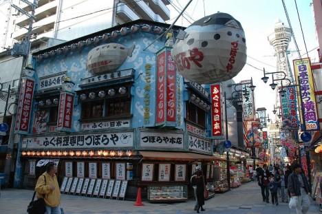 1024px-Blowfish_restaurant_by_hkxforce_in_Osaka