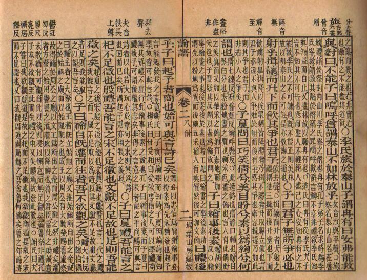 Analects vol.2 Hachi-itsu.