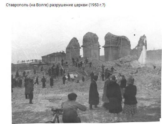 Ставрополь (на Волге) церковь, разрушенная взрывом