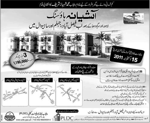 Ashiana Housing Scheme Jhelum Sahiwal Faisalabad