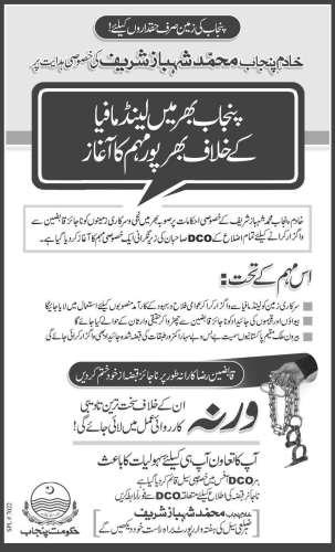 Operation against Land Mafia in Punjab