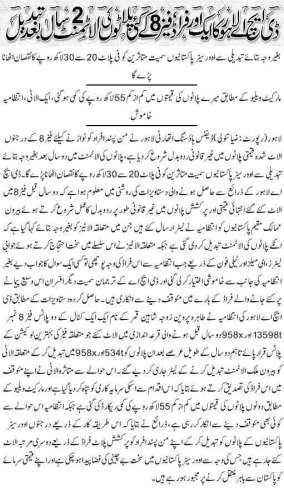 DHA Lahore Phase 8 Plot Allotment Changed after 2 years