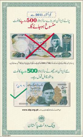 Old Rupee 500 Note will be cancelled from 1st October 2011