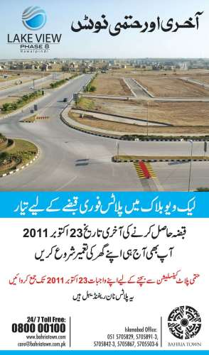 Bahria Town Phase 8 Lake View Islamabad