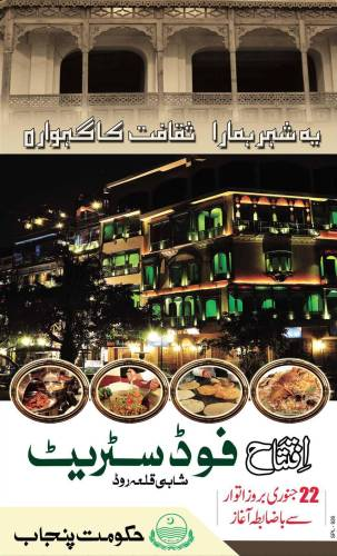 Fort Road Food Street Lahore