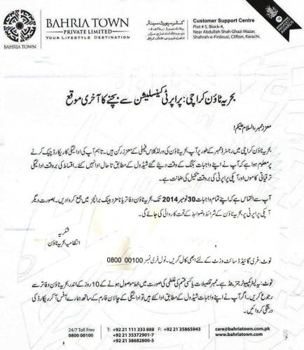 Bahria Town Karachi Cancellation Notice November 30 2014
