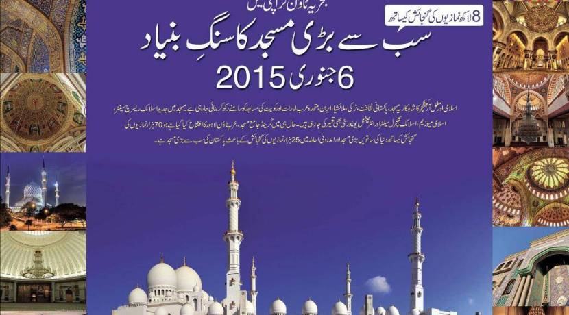 Inauguration of World Third Largest Mosque in Karachi