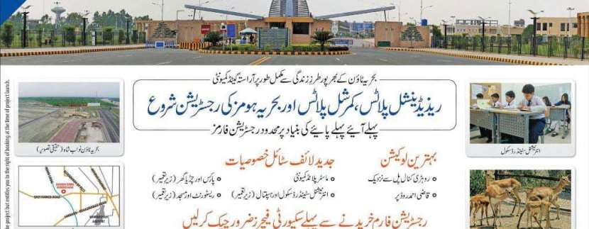 Bahria Town Nawabshah Registration Started