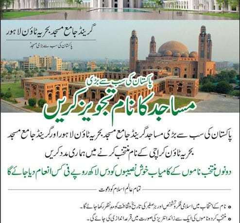 Suggest Names for Bahria Town Masjids