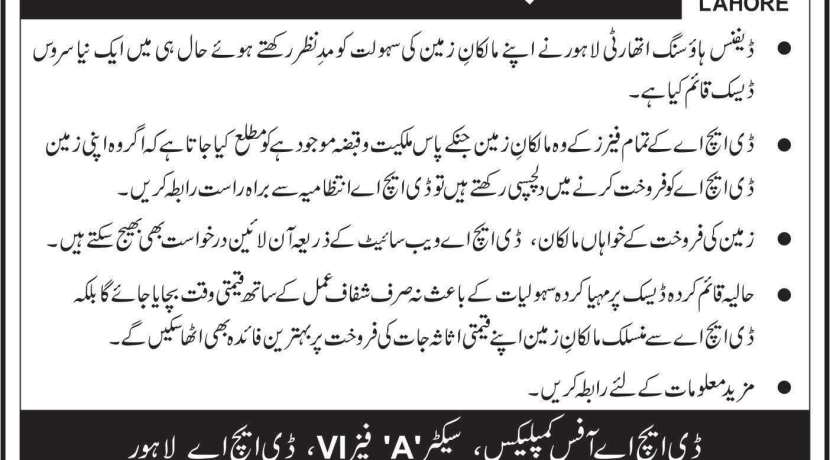 DHA Lahore Established Dedicated Desk for Land Owners UR