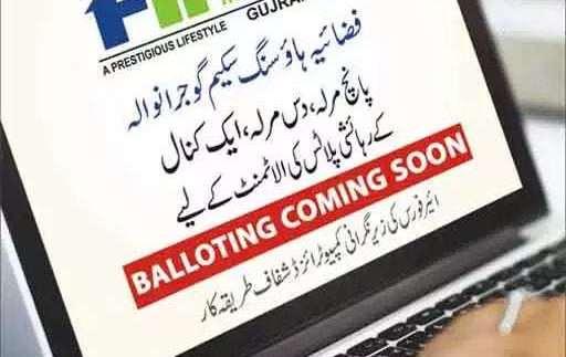 Fazaia Gujranwala Balloting Soon