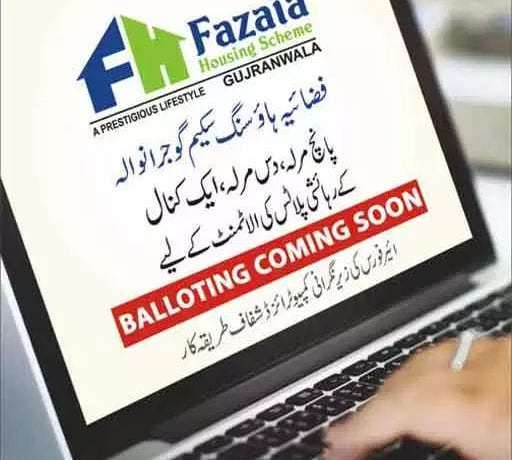 Fazaia Gujranwala Balloting Soon