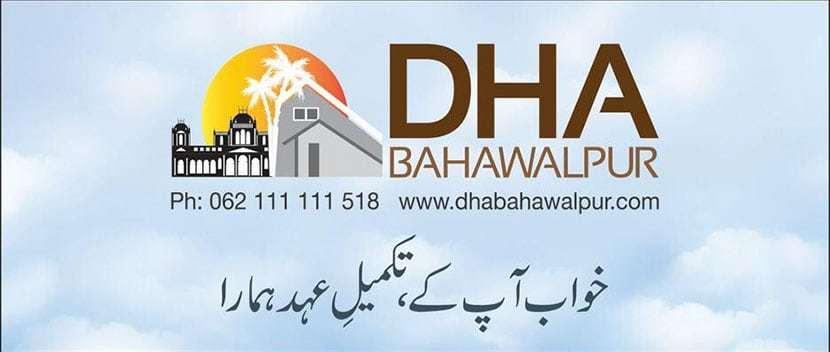 DHA Bahawalpur 2nd Ballot on 6 August, 2016