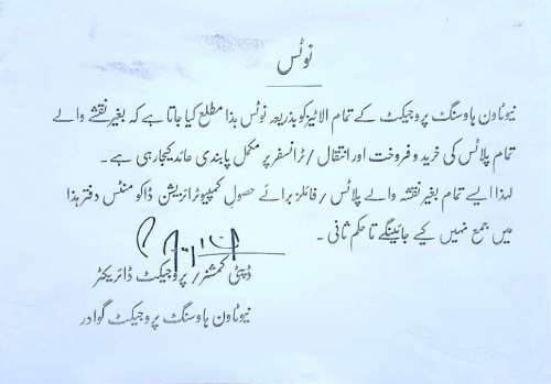 New Town Gwadar imposed ban on transfer of non map files