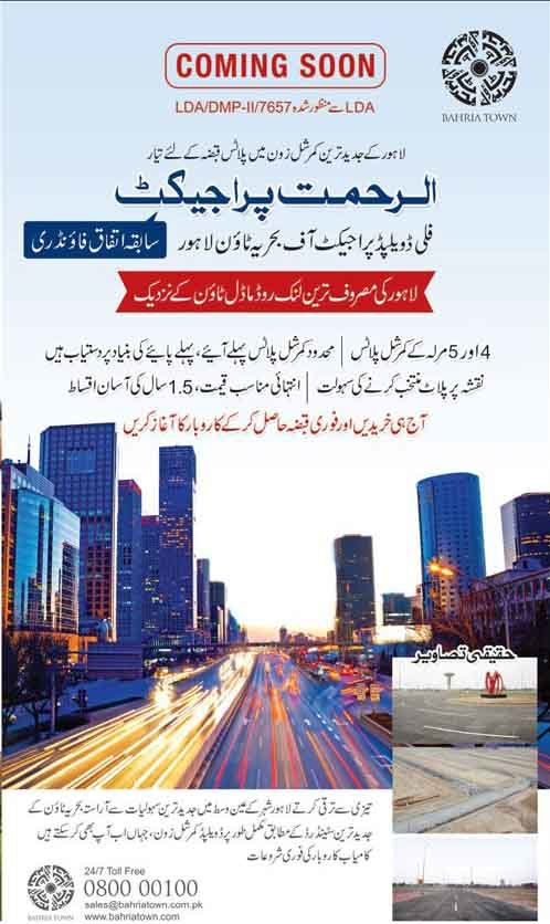 Bahria Town Al Rehmat Commercial Ittefaq Foundry Lahore