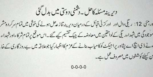 DHA Peshawar Land issues resolved