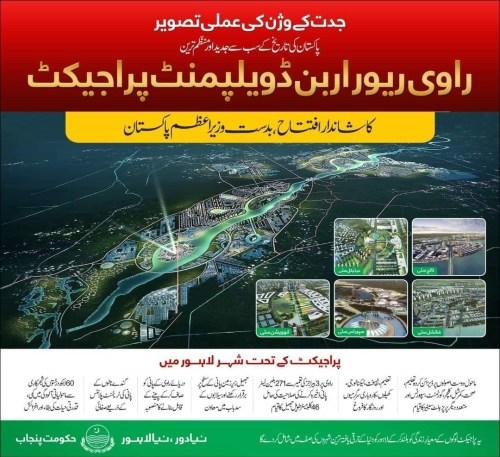 Ravi River Urban Development Project