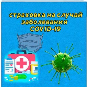 💥Унікальна пропозиція - страховка у разі захворювання коронавірусом.
