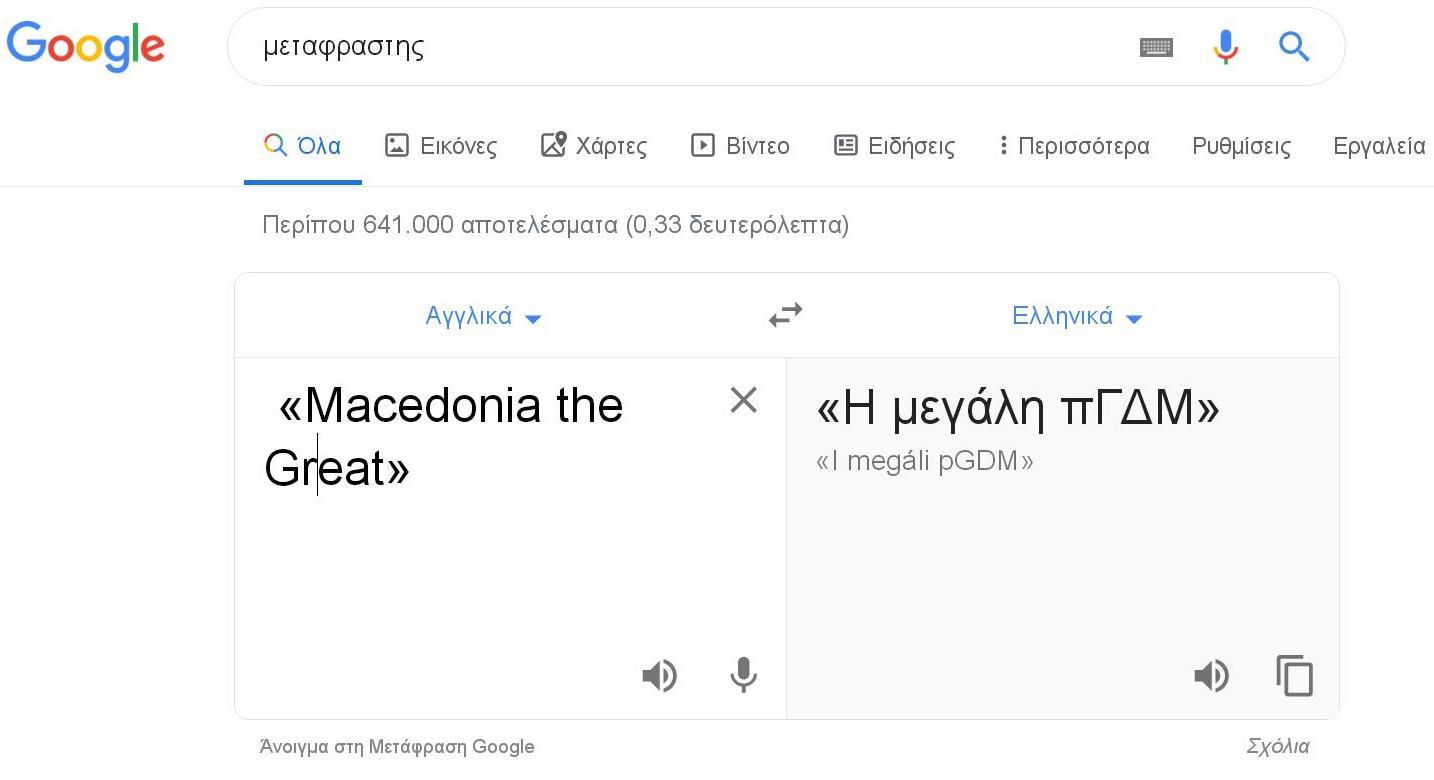 «Macedonia the GReat» - Χαμένοι στη μετάφραση της... Google
