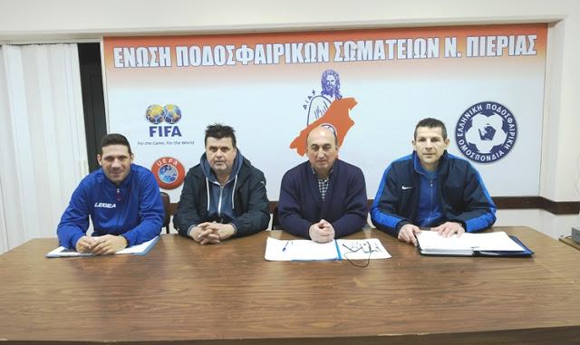 ΕΠΣ Πιερίας: Πανελλήνιο Πρωτάθλημα Προεπιλογής Εθνικών Ομάδων της ΕΠΟ