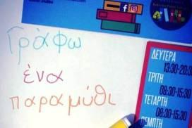 Να γράψουν ένα παραμύθι, καλεί τους μικρούς φίλους της η Δημοτική Βιβλιοθήκη