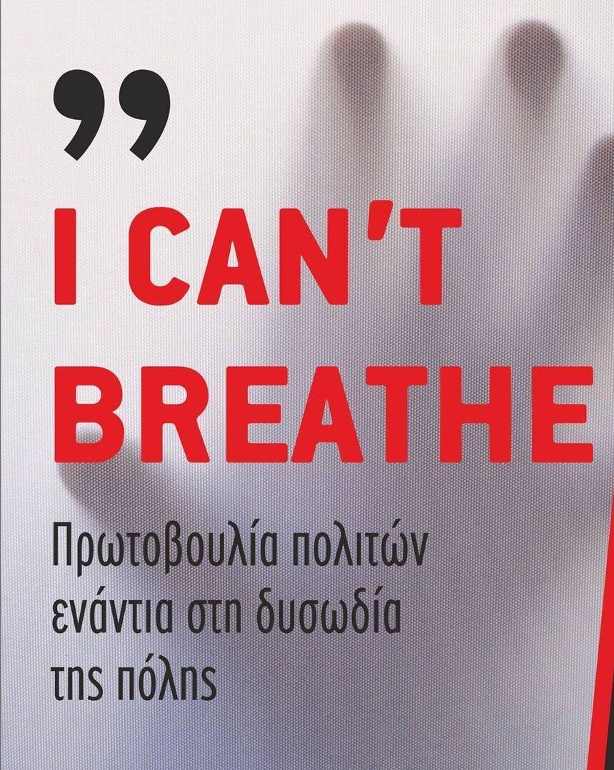 """I can't BREATHE"" – Πολυσέλιδο υπόμνημα στον υφυπουργό Περιβάλλοντος και σε κάθε... αρμόδιο"