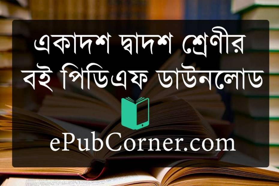 hsc pdf book