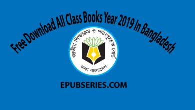 Photo of Free Download All Class Books Year 2019 In Bangladesh