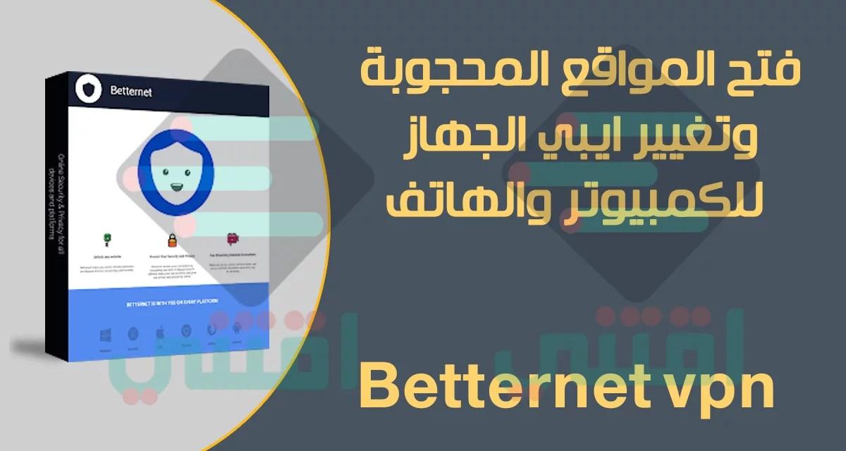 برنامج فتح المواقع المحجوبة للكمبيوتر والهاتف Betternet Vpn