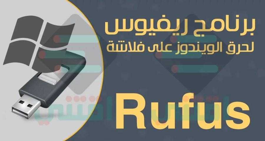 تحميل برنامج Rufus نسخة محمولة لحرق نسخ الويندوز على الفلاشة