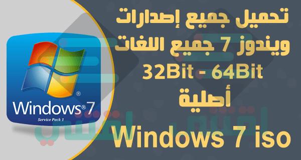 تحميل ويندوز 7 خام عربي انجليزي فرنسي أصلية مجانا Windows 7