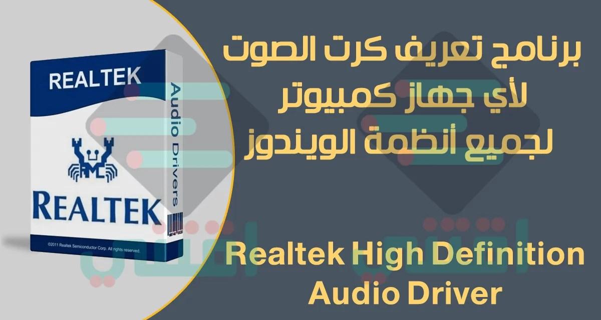 برنامج تعريف الصوت لأى جهاز كمبيوتر Realtek High Definition