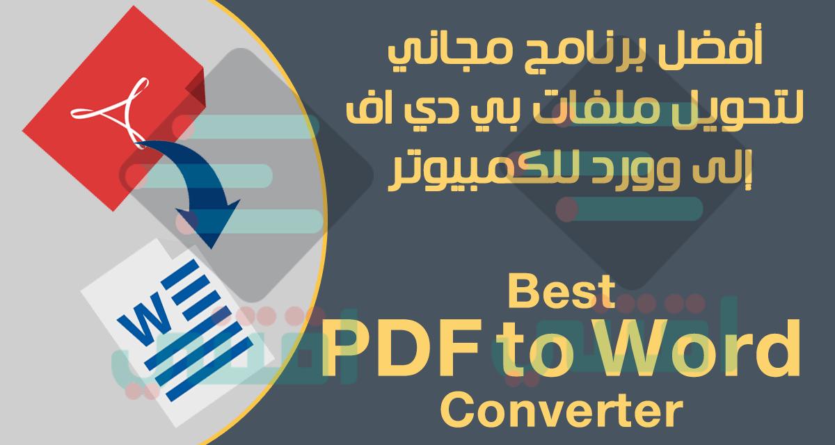 أفضل برنامج مجاني لتحويل ملفات Pdf إلى Word للكمبيوتر اقتني