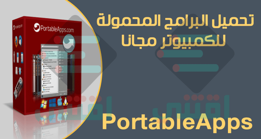 برنامج Portableapps لتحميل البرامج المحمولة للكمبيوتر مجانا