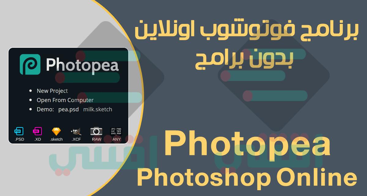 برنامج فوتوشوب اون لاين Photoshop Online للتعديل على الصور