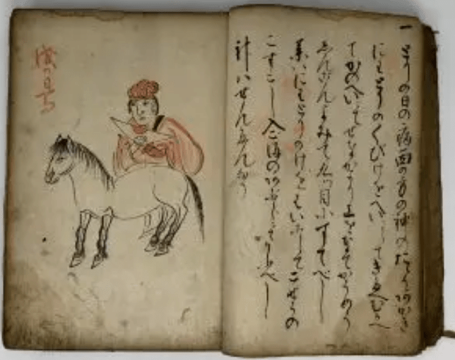 Ancient Japanese Medical Treatments for Horses