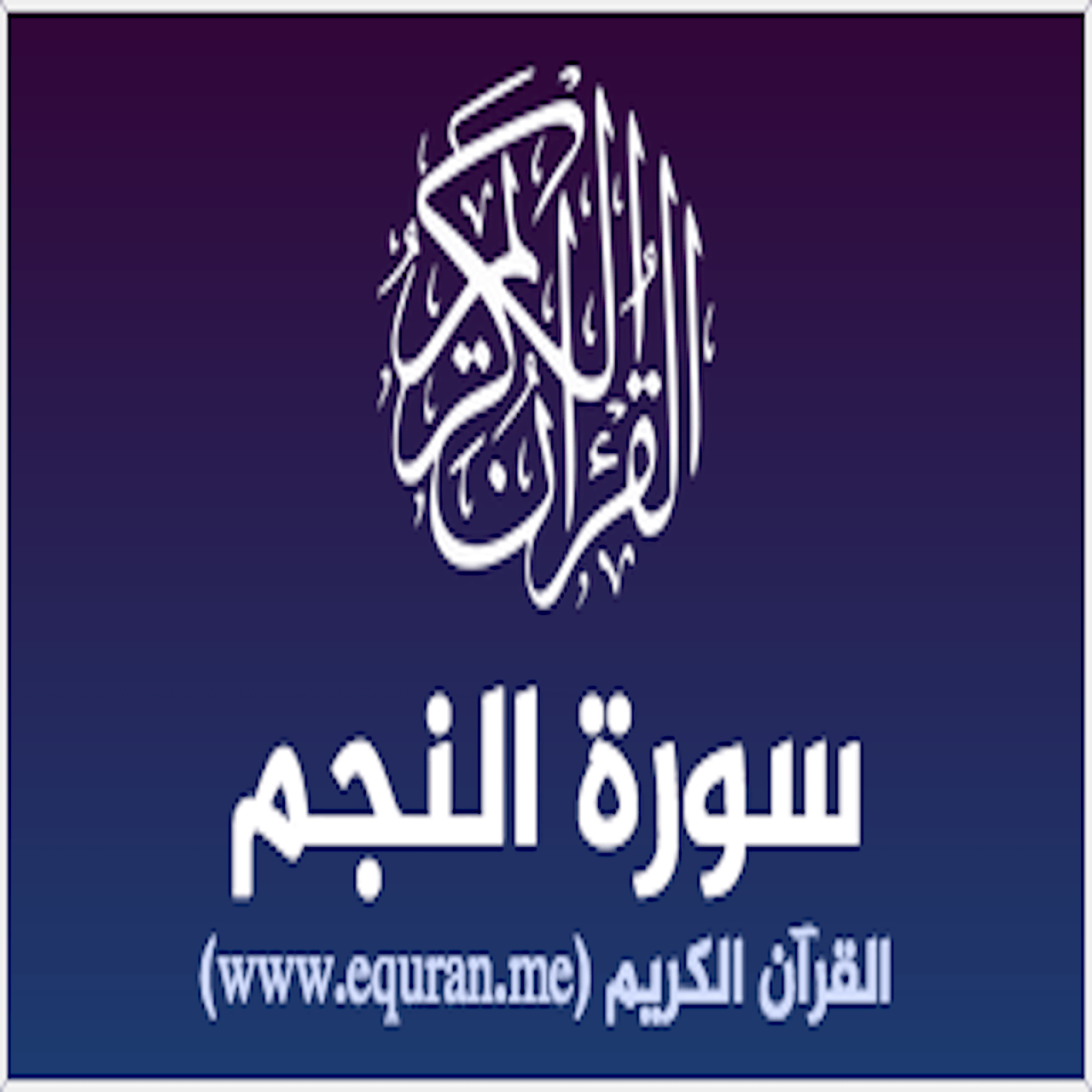 سورة النجم Annajm ماهر المعيقلي