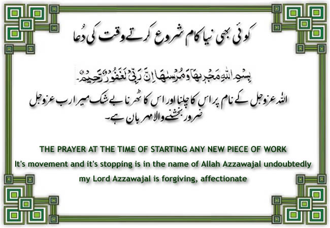 Duaa Of Starting Any New Work